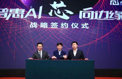 普惠AI · 芯向边缘:赛格导航与中科院AIRIA研究院、高新兴物联三方战略签约