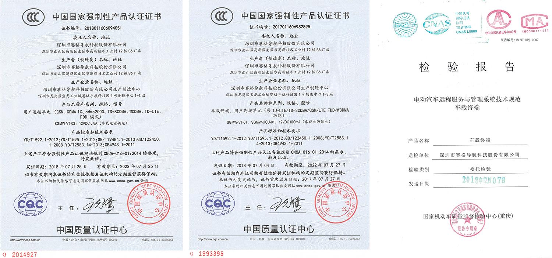 质量认证证书.jpg 车载远程信息终端 车身控制 7
